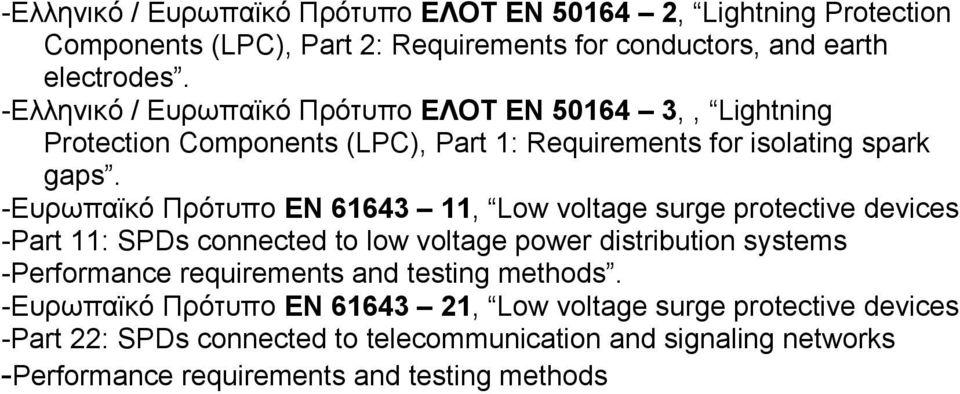 -Ευρωπαϊκό Πρότυπο EN 61643 11, Low voltage surge protective devices -Part 11: SPDs connected to low voltage power distribution systems -Performance requirements