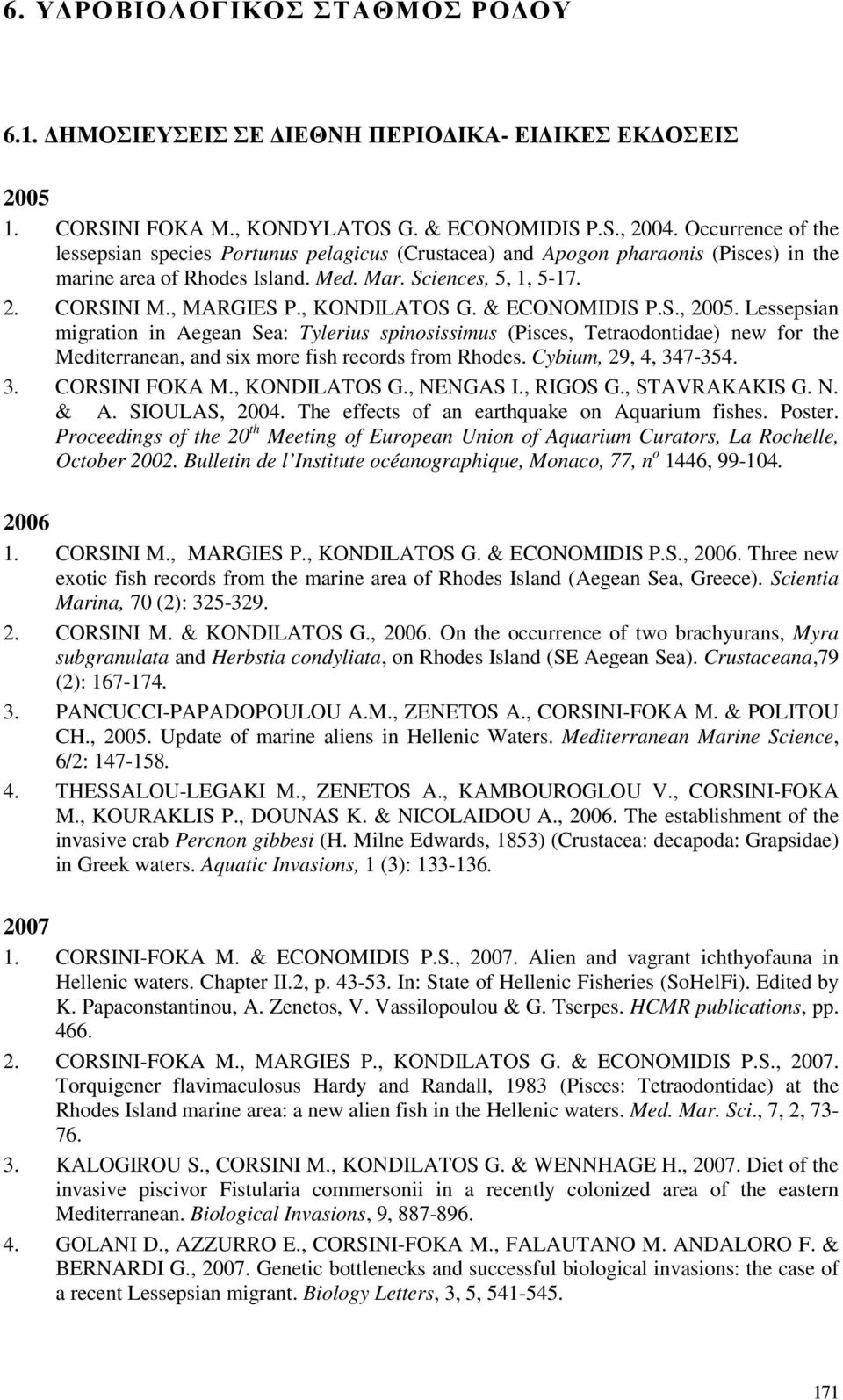 , KONDILATOS G. & ECONOMIDIS P.S., 2005. Lessepsian migration in Aegean Sea: Tylerius spinosissimus (Pisces, Tetraodontidae) new for the Mediterranean, and six more fish records from Rhodes.