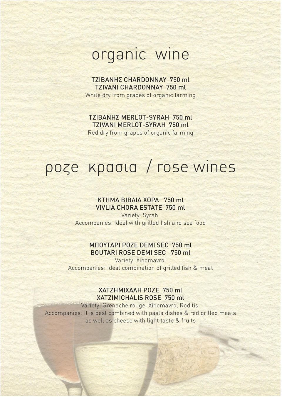 Accompanies: Ideal with grilled fish and sea food ΜΠΟΥΤΑΡΙ ΡOZE DEMI SEC 750 ml BOUTARI ROSE DEMI SEC 750 ml Variety: Xinomavro.