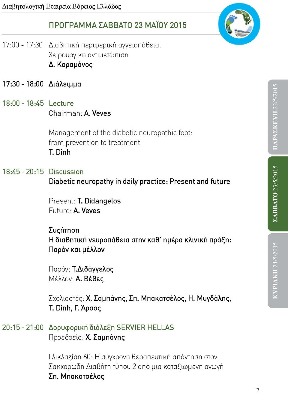 Dinh Discussion Diabetic neuropathy in daily practice: Present and future Present: T. Didangelos Future: A.
