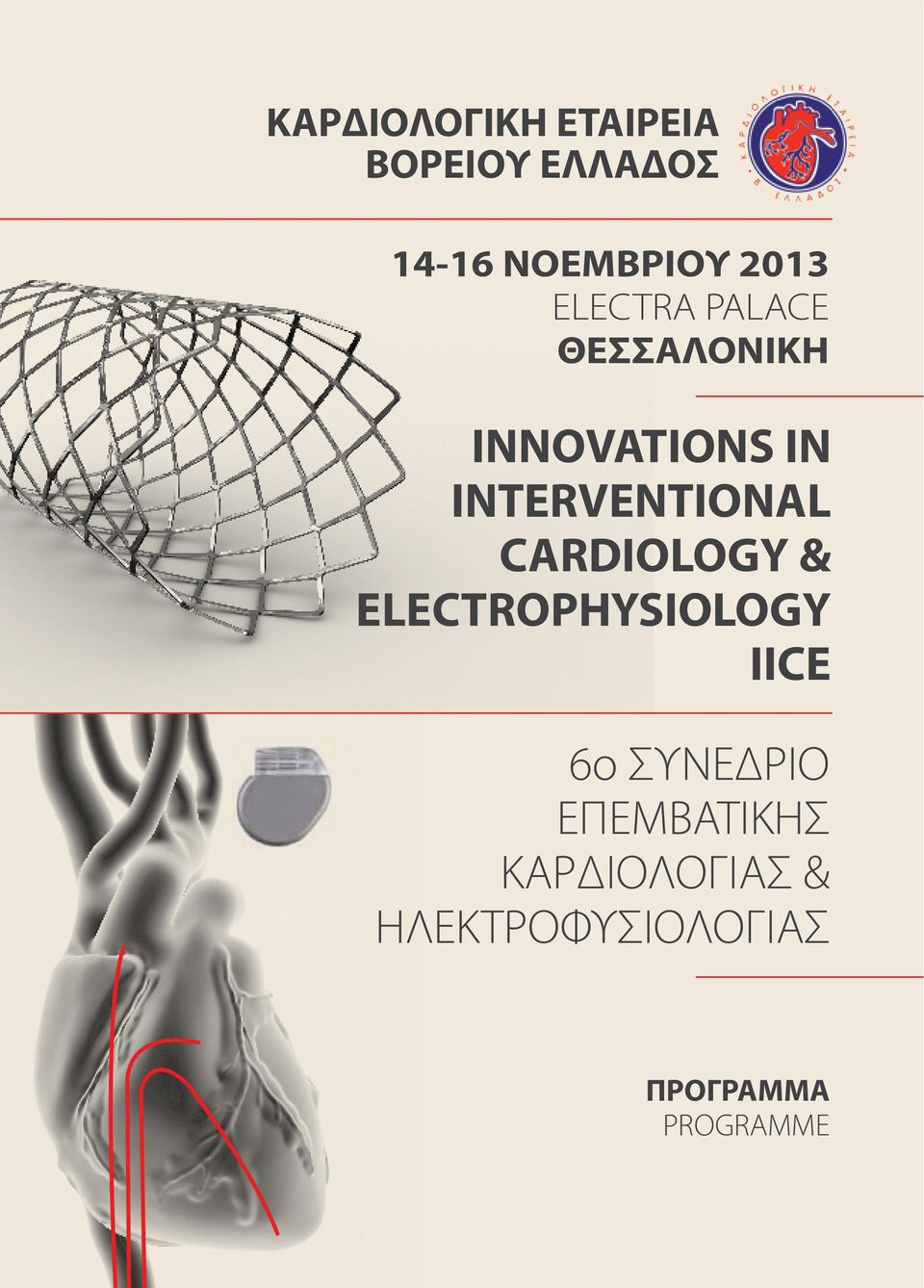 INTERVENTIONAL CARDIOLOGY & ELECTROPHYSIOLOGY IICE 6ο