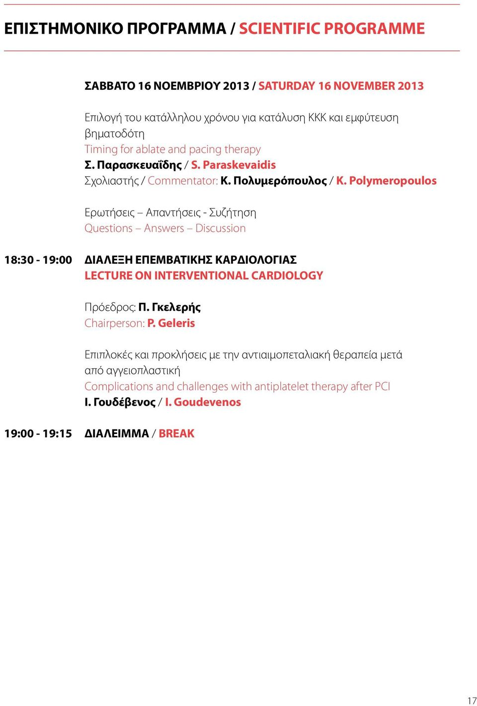 Polymeropoulos Ερωτήσεις Απαντήσεις - Συζήτηση Questions Answers Discussion 18:30-19:00 ΔΙΑΛΕΞΗ ΕΠΕΜΒΑΤΙΚΗΣ ΚΑΡΔΙΟΛΟΓΙΑΣ LECTURE ON INTERVENTIONAL CARDIOLOGY Πρόεδρος: Π.