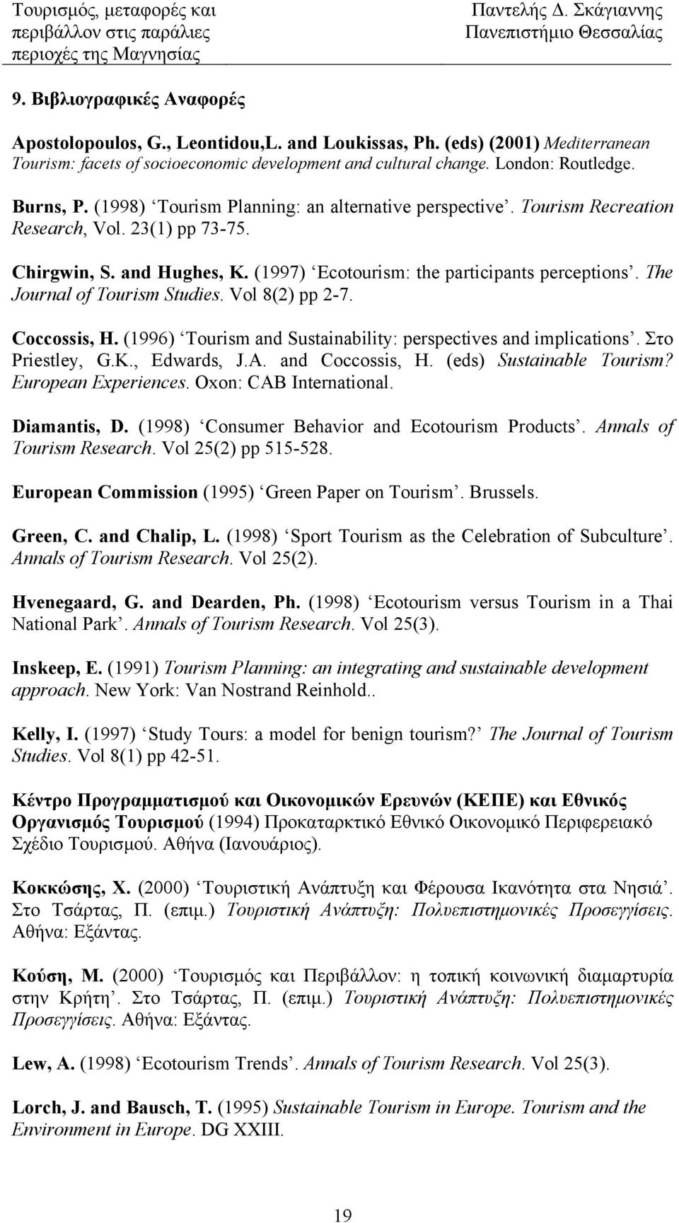 The Journal of Tourism Studies. Vol 8(2) pp 2-7. Coccossis, H. (1996) Tourism and Sustainability: perspectives and implications. Στο Priestley, G.K., Edwards, J.A. and Coccossis, H.