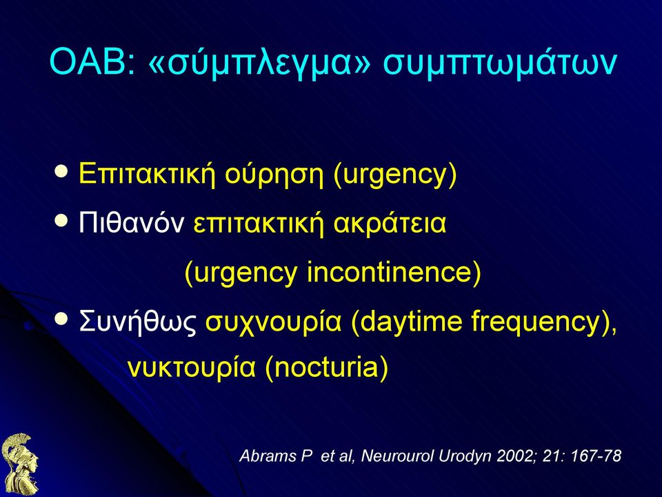 incontinence) Συνήθως συχνουρία (daytime frequency),