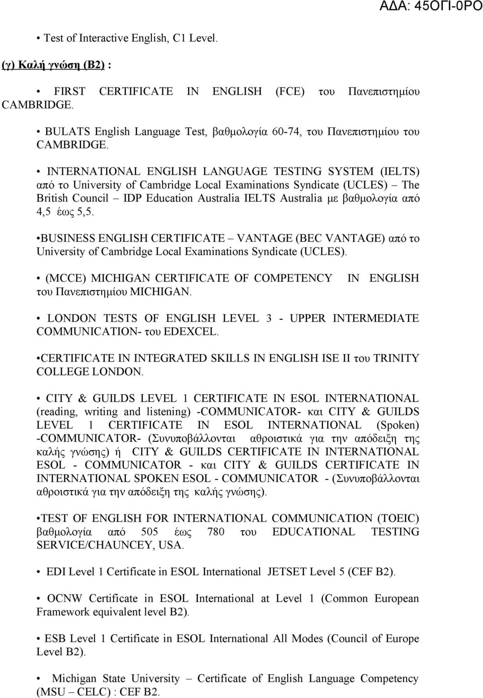 INTERNATIONAL ENGLISH LANGUAGE TESTING SYSTEM (IELTS) από το University of Cambridge Local Examinations Syndicate (UCLES) The British Council IDP Education Australia IELTS Australia με βαθμολογία από