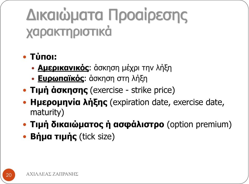 strike price) Ημερομηνία λήξης (expiration date, exercise date,