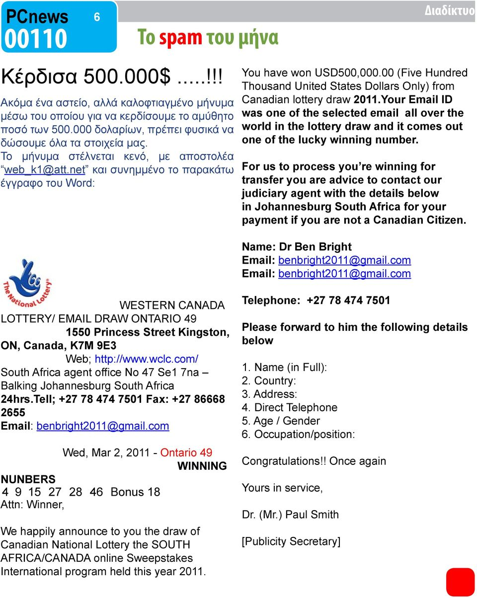 00 (Five Hundred Thousand United States Dollars Only) from Canadian lottery draw 2011.