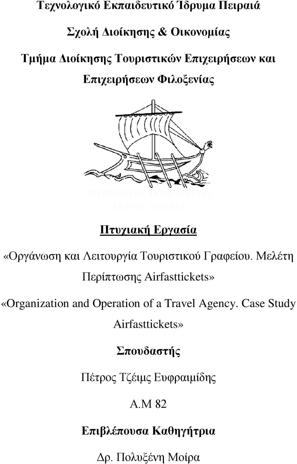 Γραφείου. Μελέτη Περίπτωσης Airfasttickets» «Organization and Operation of a Travel Agency.