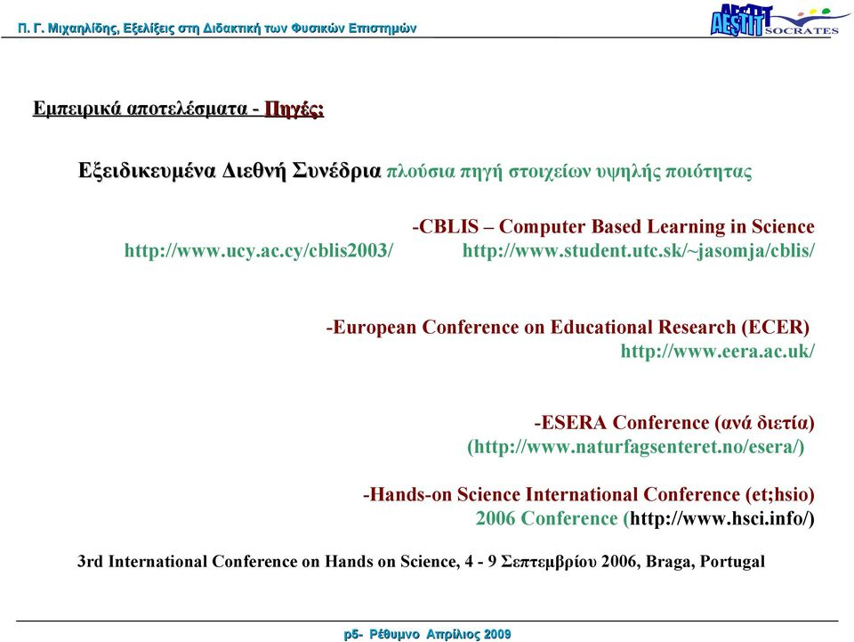 sk/~jasomja/cblis/ -European Conference on Educational Research (ECER) http://www.eera.ac.uk/ -ESERA Conference (ανά διετία) (http://www.