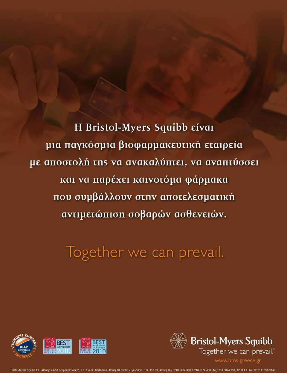 Together we can prevail. www.bms-greece.gr Bristol-Myers Squibb A.E. Αττικής 49-53 & Προποντίδος 2, Τ.Κ.