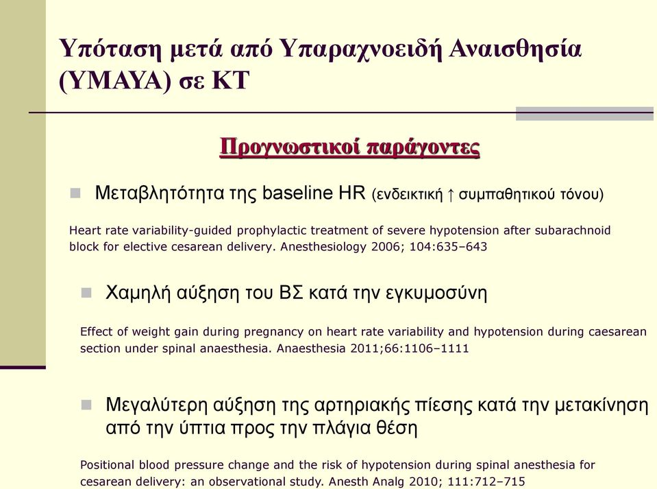 Anesthesiology 2006; 104:635 643 Χαμηλή αύξηση του ΒΣ κατά την εγκυμοσύνη Effect of weight gain during pregnancy on heart rate variability and hypotension during caesarean section under