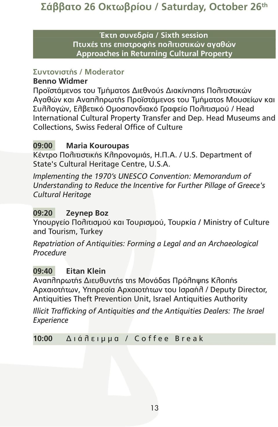 Property Transfer and Dep. Head Museums and Collections, Swiss Federal Office of Culture 09:00 Maria Kouroupas Κέντρο Πολιτιστικής Κληρονοµιάς, Η.Π.Α. / U.S. Department of State's Cultural Heritage Centre, U.