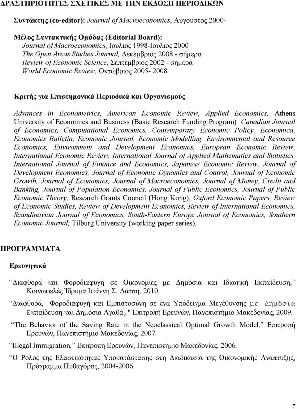 Περιοδικά και Οργανισμούς Advances in Econometrics, American Economic Review, Applied Economics, Athens University of Economics and Business (Basic Research Funding Program) Canadian Journal of