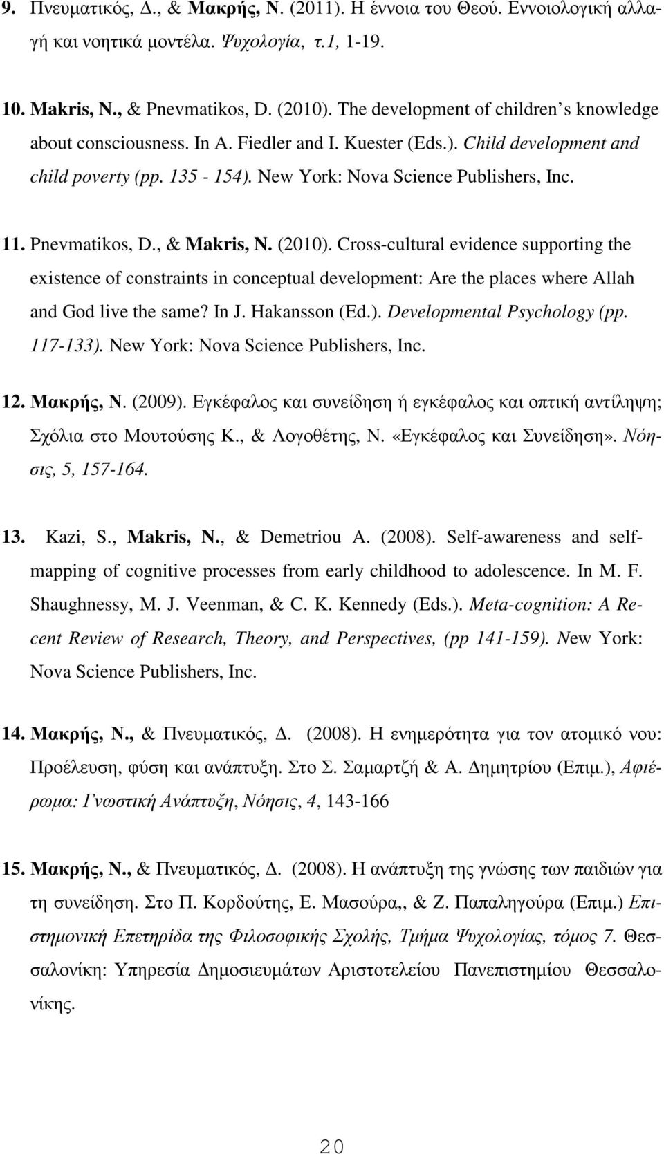 Pnevmatikos, D., & Makris, N. (2010). Cross-cultural evidence supporting the existence of constraints in conceptual development: Are the places where Allah and God live the same? In J. Hakansson (Ed.