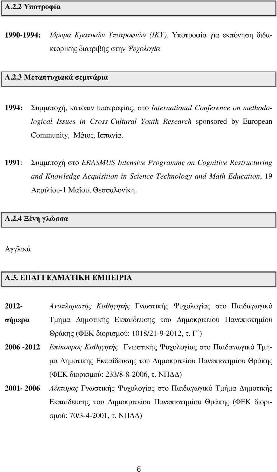 1991: Συµµετοχή στο ERASMUS Intensive Programme on Cognitive Restructuring and Knowledge Acquisition in Science Technology and Math Education, 19 Απριλίου-1 Μαΐου, Θεσσαλονίκη. Α.2.