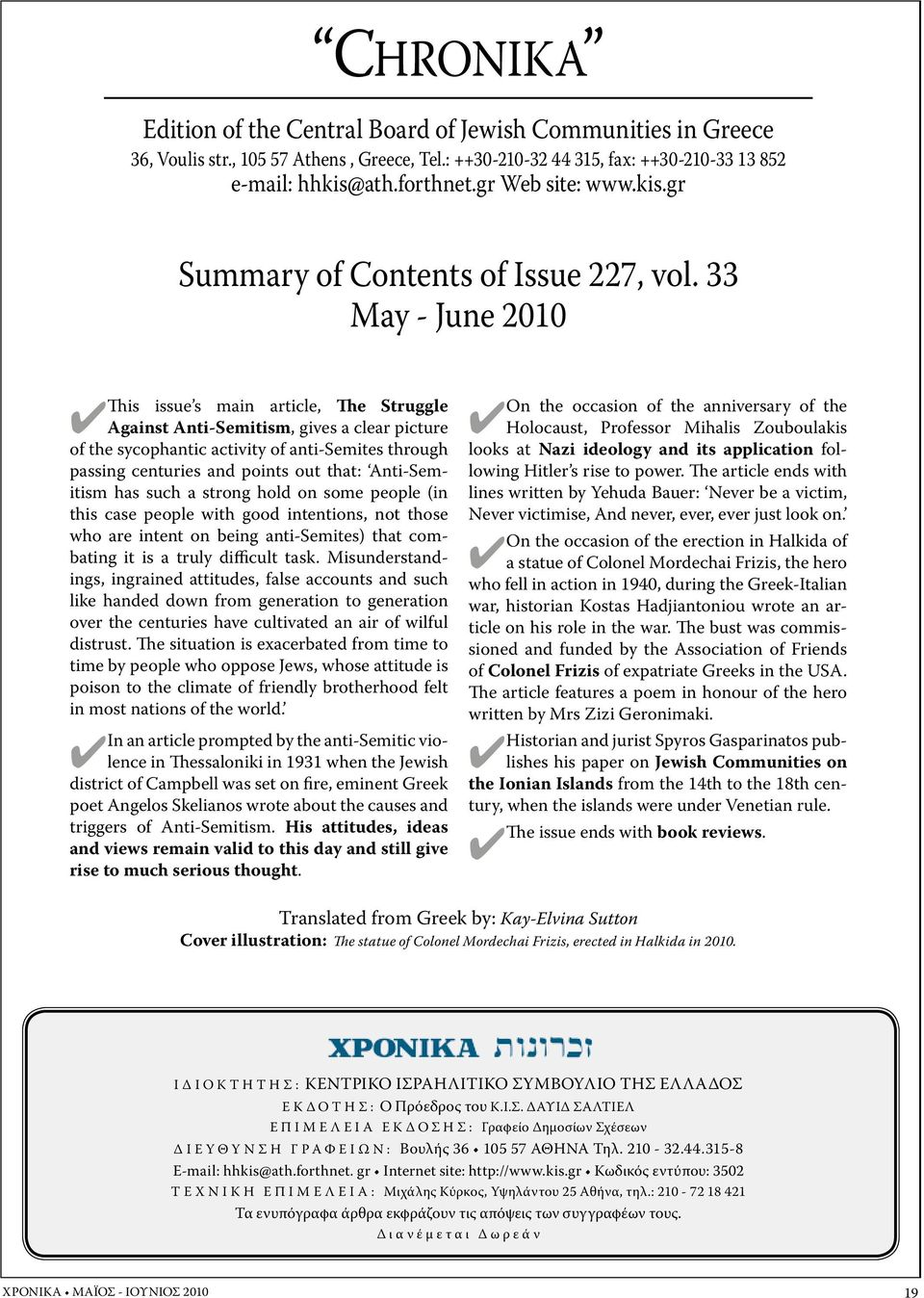 33 May - June 2010 4This issue s main article, The Struggle Against Anti-Semitism, gives a clear picture of the sycophantic activity of anti-semites through passing centuries and points out that: