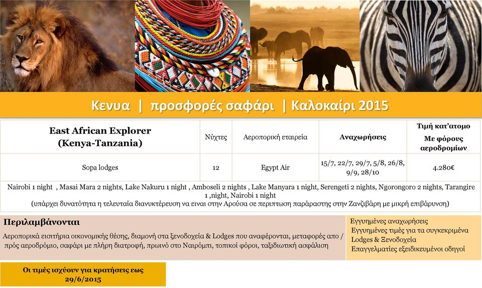 night, Serengeti 2 nights, Ngorongoro 2 nights, Tarangire 1,night, Nairobi 1 night (υπάρχει