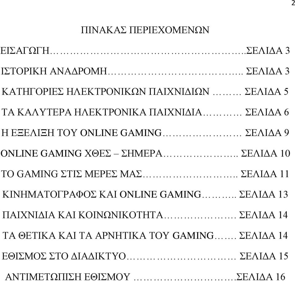 ONLINE GAMING ΣΕΛΙΔΑ 9 ONLINE GAMING ΧΘΕΣ ΣΗΜΕΡΑ.. ΣΕΛΙΔΑ 10 ΤΟ GAMING ΣΤΙΣ ΜΕΡΕΣ ΜΑΣ.