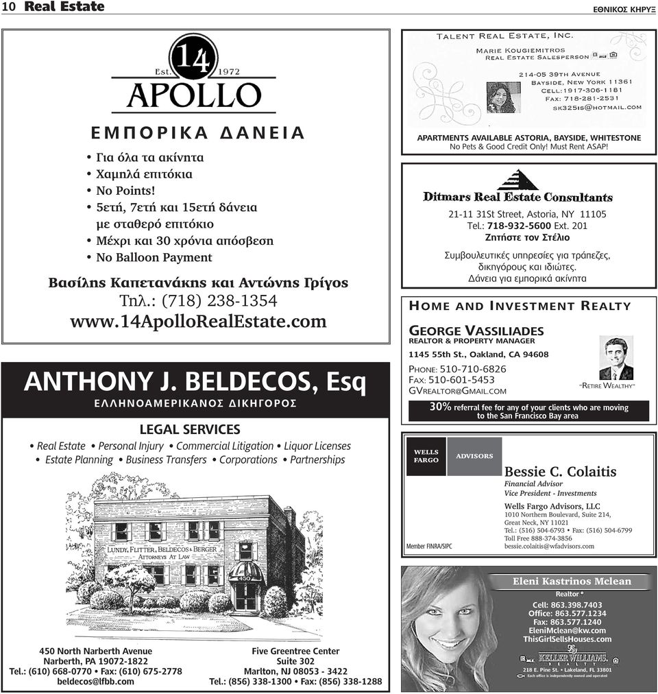 BELDECOS, Esq Ε Λ Λ Η Ν ΟΑ Μ Ε Ρ Ι ΚΑ Ν ΟΣ Δ Ι Κ Η ΓΟ Ρ ΟΣ LEGAL SERVICES Real Estate Personal Injury Commercial Litigation Liquor Licenses Estate Planning Business Transfers Corporations