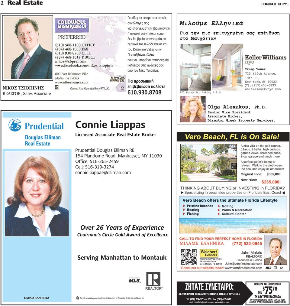 930.8708 Connie Liappas Licensed Associate Real Estate Broker Prudential Douglas Elliman RE 154 Plandome Road, Manhasset, NY 11030 Office: 516-365-2459 Cell: 516-319-3274 connie.liappas@elliman.