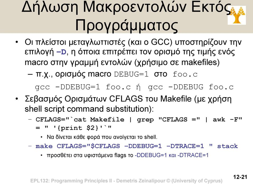 "c Σεβασμός Ορισμάτων CFLAGS του Makefile (με χρήση shell script command substitution): CFLAGS=""`cat Makefile grep ""CFLAGS ="" awk -F"" = "" '{print"