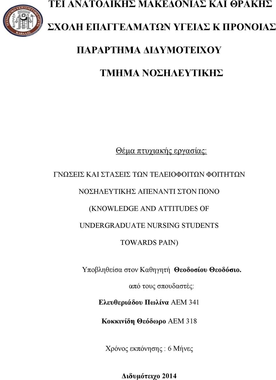 (KNOWLEDGE AND ATTITUDESS OF UNDERGRADUATE NURSING STUDENTS TOWARDS PAIN) Υποβληθείσα στον Καθηγητή Θεοδοσίου