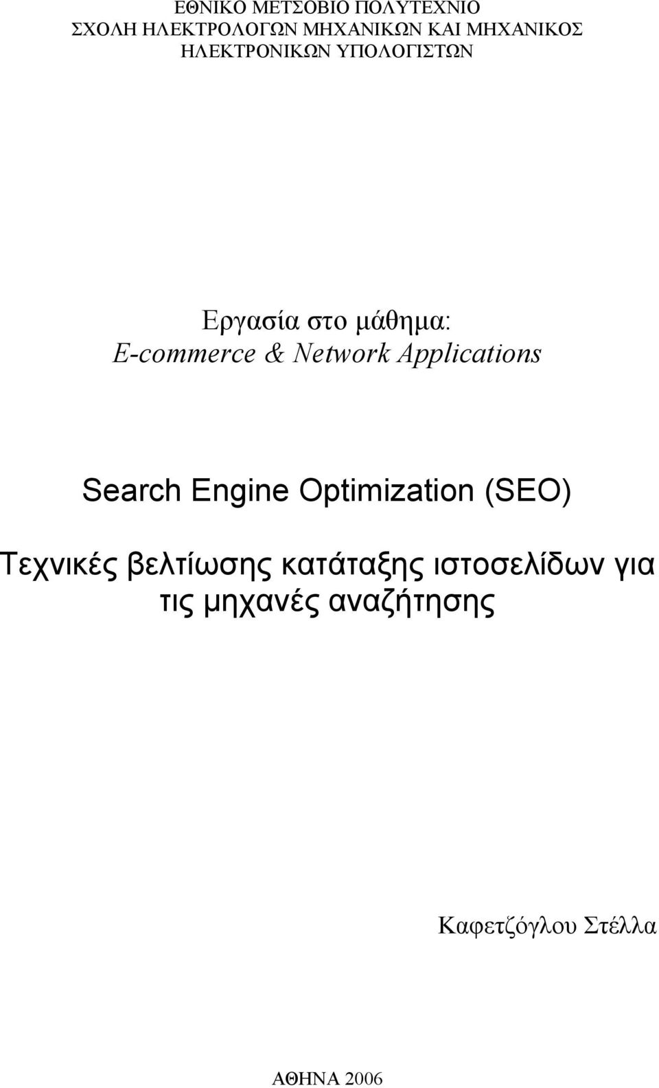 Applications Search Engine Optimization (SEO) Τεχνικές βελτίωσης