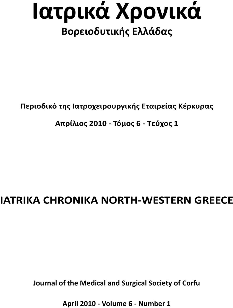 - Τεύχος 1 IATRIKA CHRONIKA NORTH-WESTERN GREECE Journal of