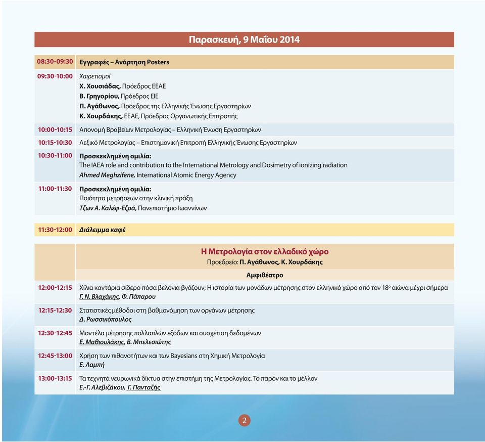 10:30-11:00 Προσκεκλημένη ομιλία: The IAEA role and contribution to the International Metrology and Dosimetry of ionizing radiation Ahmed Meghzifene, International Atomic Energy Agency 11:00-11:30