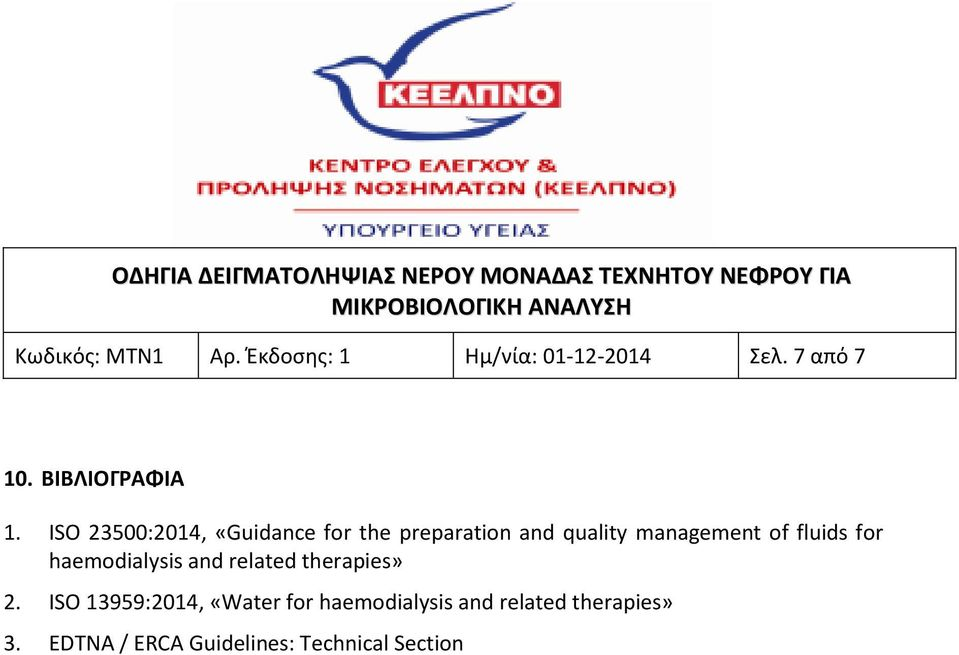 ISO 23500:2014, «Guidance fr the preparatin and quality management f fluids