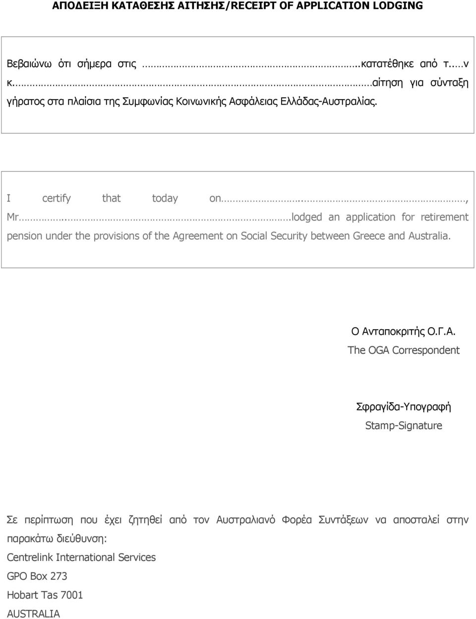 ..lodged an application for retirement pension under the provisions of the Agreement on Social Security between Greece and Australia. Ο Αν