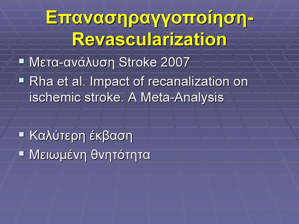 Impact of recanalization on ischemic