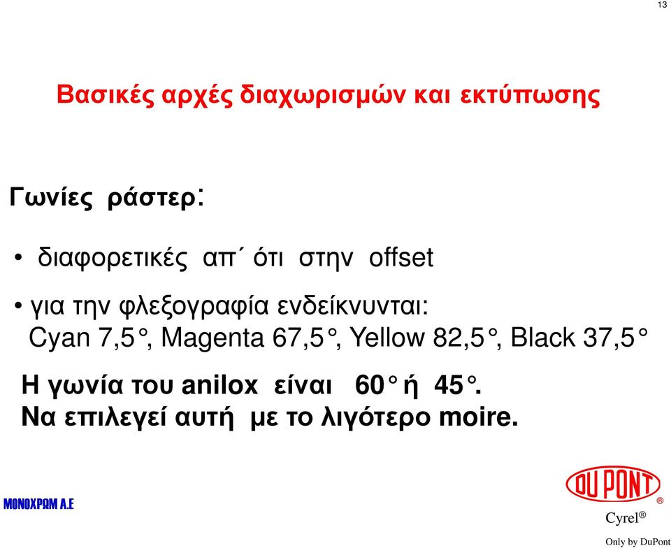 ενδείκνυνται: Cyan 7,5, Magenta 67,5, Yellow 82,5, Black
