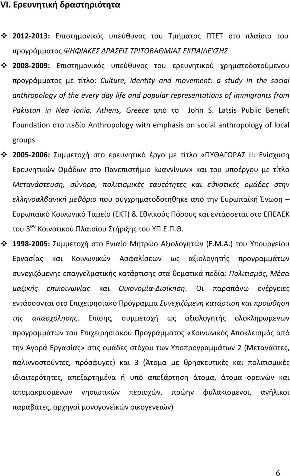 representations of immigrants from Pakistan in Nea Ionia, Athens, Greece από το John S. Latsis Public Benefit Foundation στο πεδίο Anthropology with emphasis on social anthropology of local groups!
