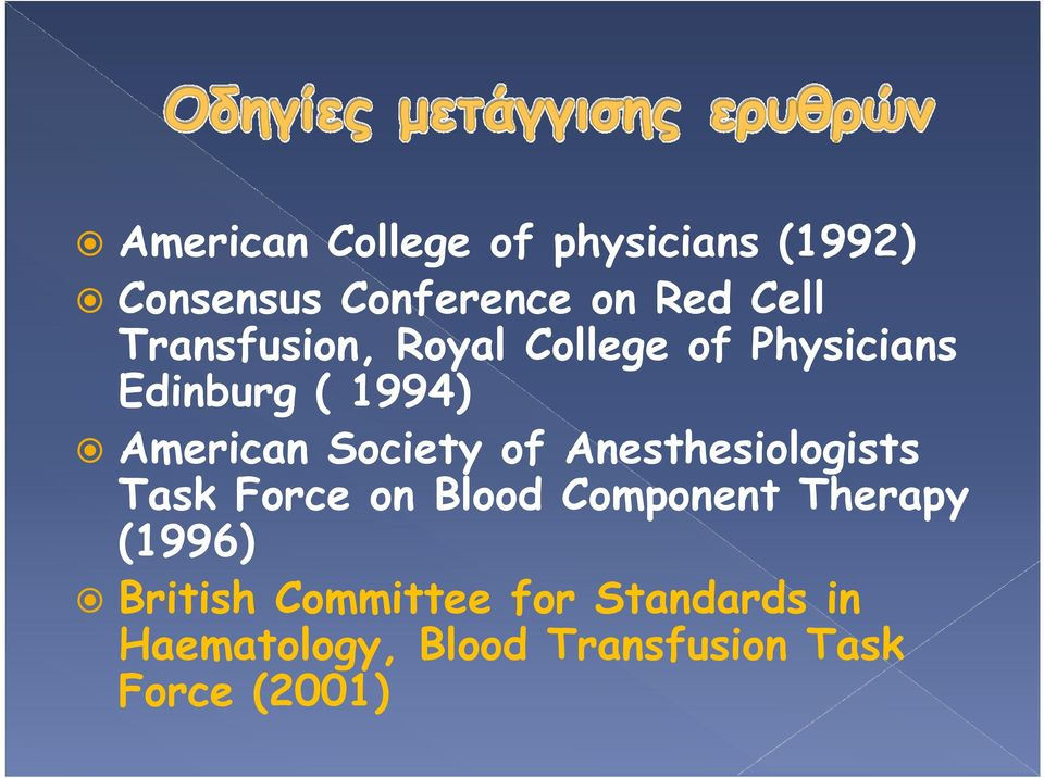 Society of Anesthesiologists Task Force on Blood Component Therapy (1996)