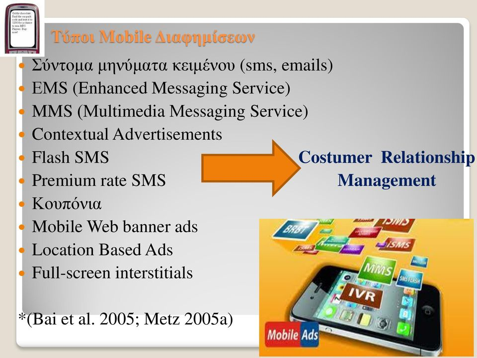 Flash SMS Costumer Relationship Premium rate SMS Management Κουπόνια Mobile Web