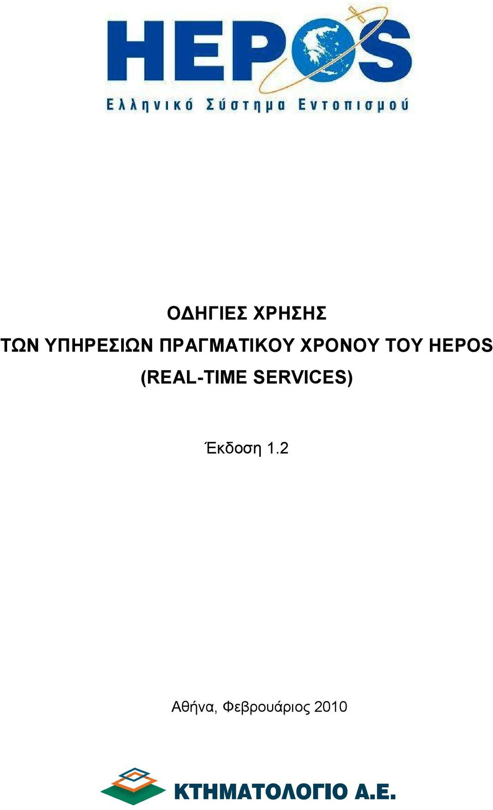 (REAL-TIME SERVICES) Έκδοση