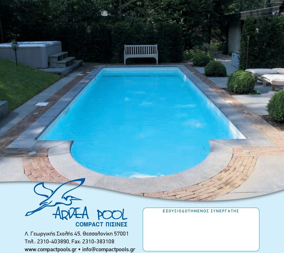 compactpools.gr info@compactpools.