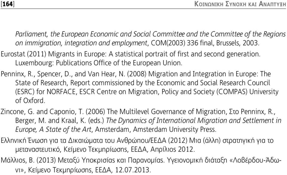 (2008) Migration and Integration in Europe: The State of Research, Report commissioned by the Economic and Social Research Council (ESRC) for NORFACE, ESCR Centre on Migration, Policy and Society