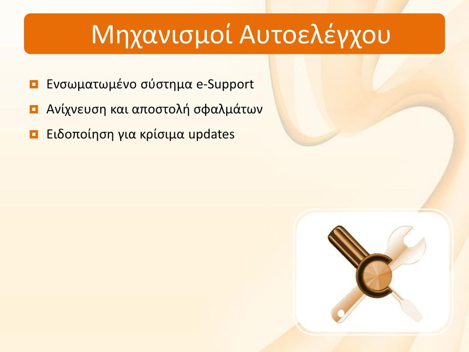 e-support Ανίχνευση και