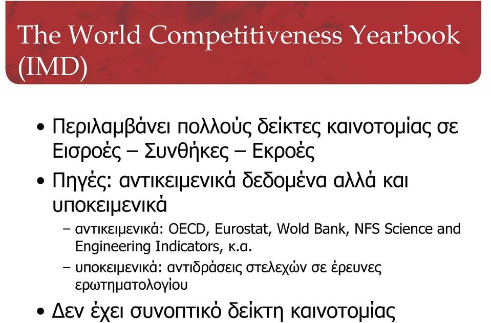 αντικειμενικά: OECD, Eurostat, Wold Bank, NFS Science and Engineering Indicators, κ.α.