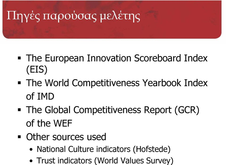 Competitiveness Report (GCR) of the WEF Other sources used