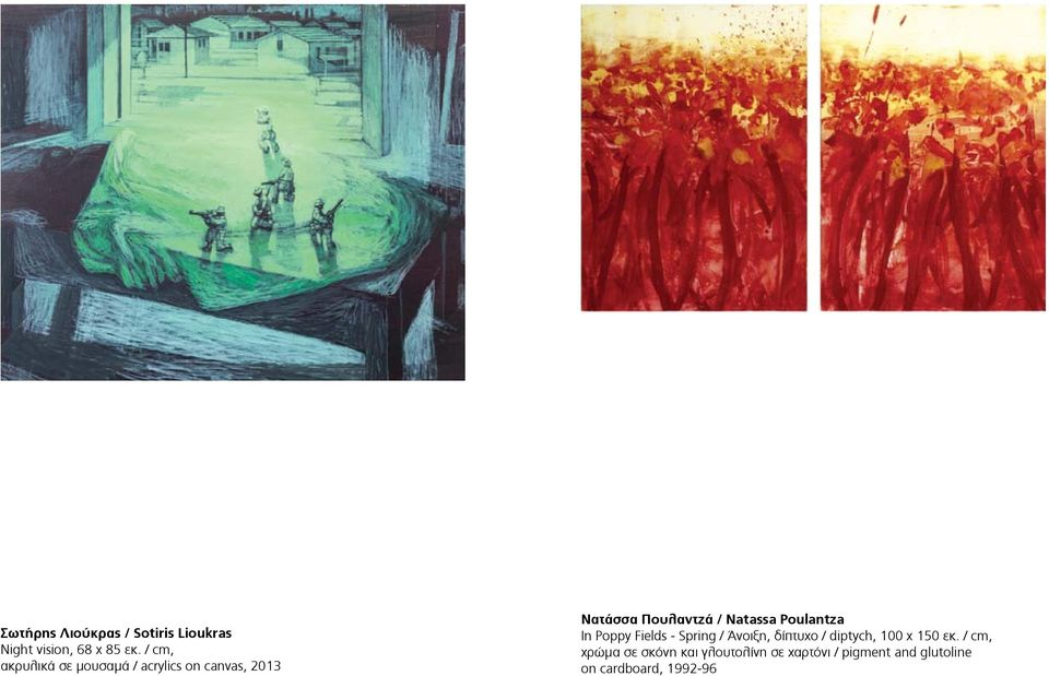 Natassa Poulantza In Poppy Fields - Spring / Άνοιξη, δίπτυχο / diptych, 100 x