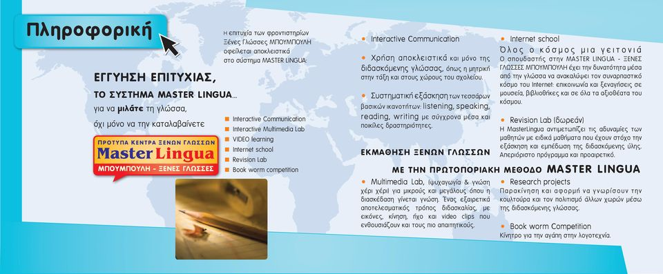 Interactive Multimedia Lab < VIDEO learning < Internet school < Revision Lab < Book worm competition Interactive Communication Χρήση αποκλειστικά και μόνο της διδασκόμενης γλώσσας, όπως η μητρική