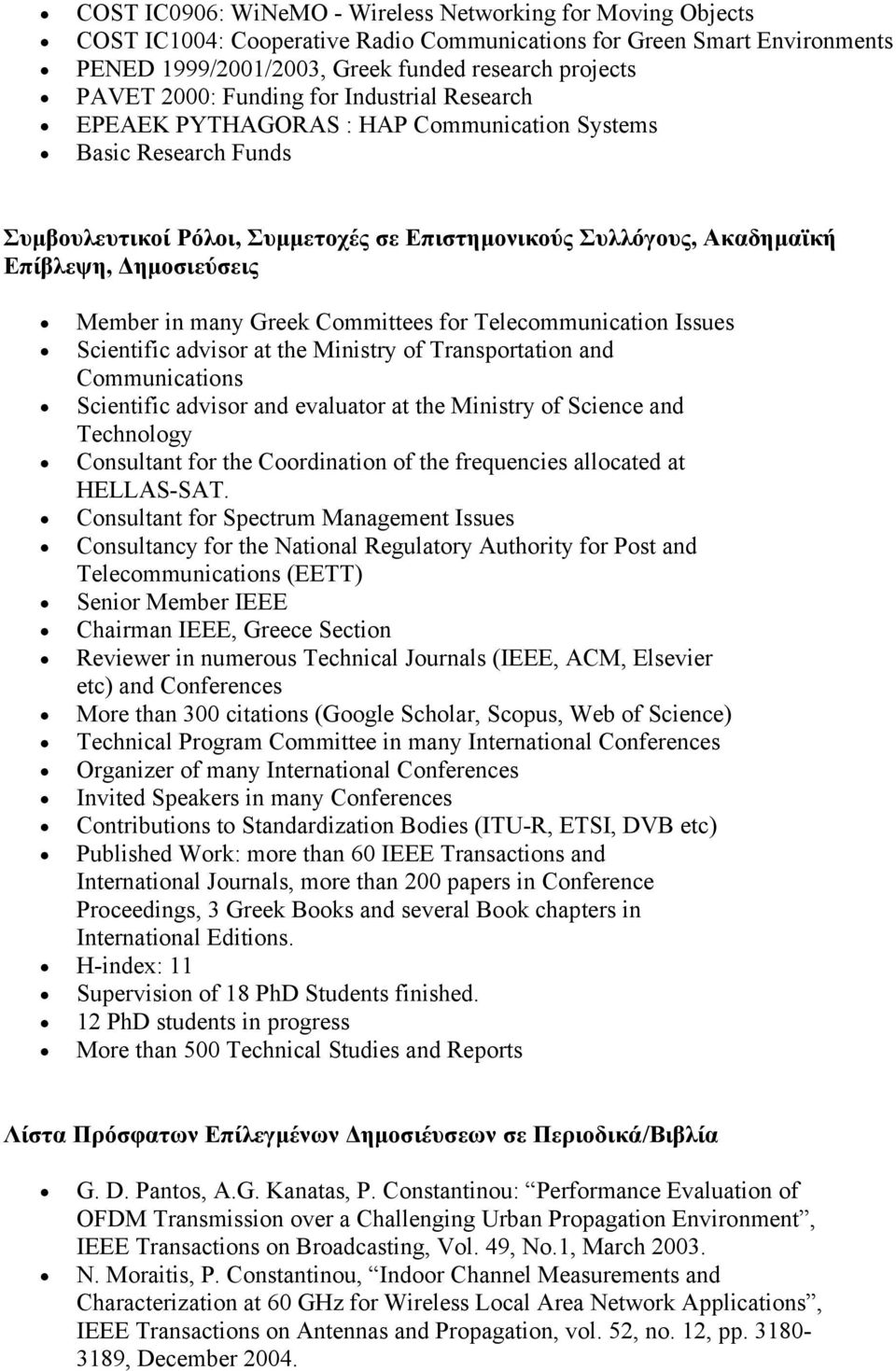 Δημοσιεύσεις Member in many Greek Committees for Telecommunication Issues Scientific advisor at the Ministry of Transportation and Communications Scientific advisor and evaluator at the Ministry of
