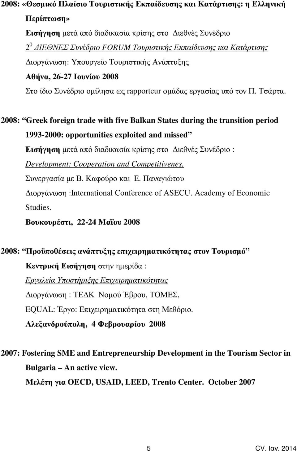 2008: Greek foreign trade with five Balkan States during the transition period 1993-2000: opportunities exploited and missed Εισήγηση µετά από διαδικασία κρίσης στο ιεθνές Συνέδριο : Development:
