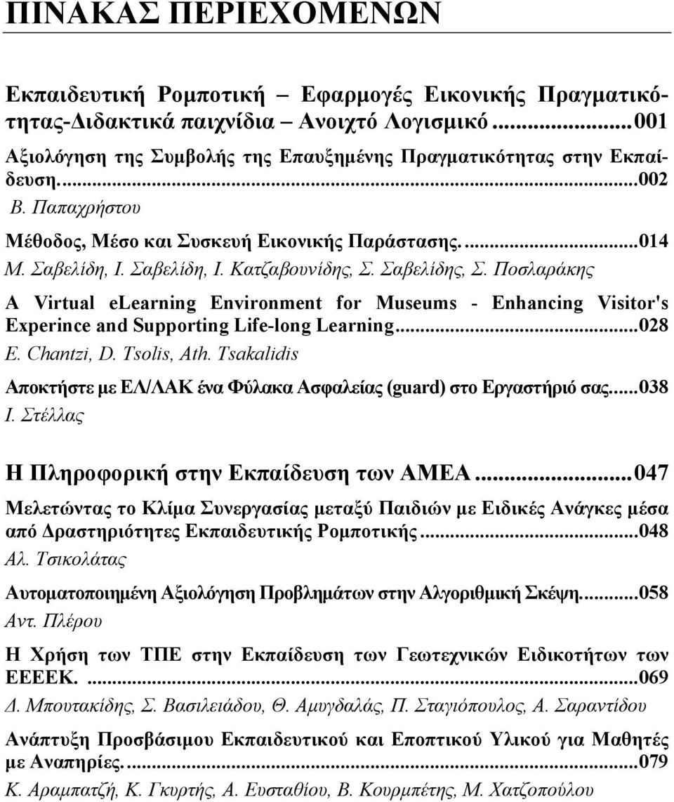 Ποσλαράκης A Virtual elearning Environment for Museums - Enhancing Visitor's Experince and Supporting Life-long Learning...028 E. Chantzi, D. Tsolis, Ath.
