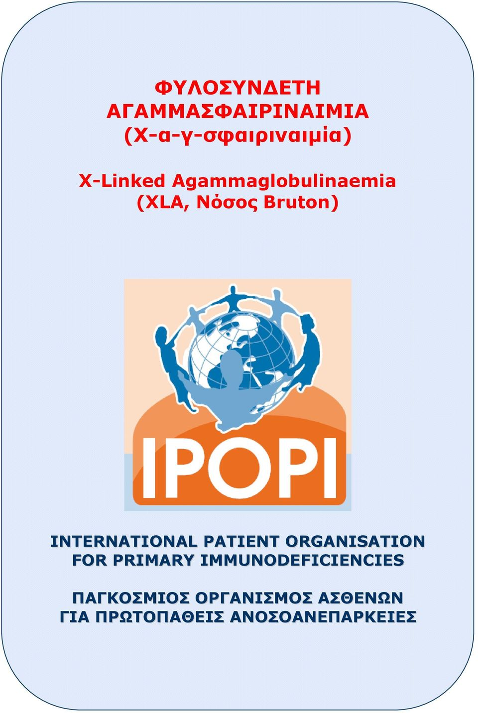 INTERNATIONAL PATIENT ORGANISATION FOR PRIMARY