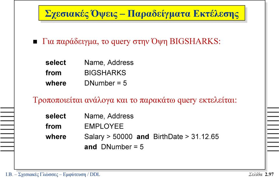 παρακάτω query εκτελείται: select Name, Address from EMPLOYEE where Salary > 50000
