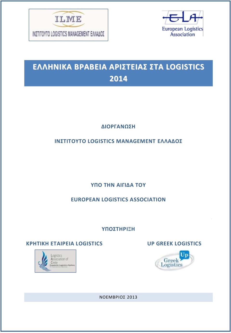 ΤΗΝ ΑΙΓΙΔΑ ΤΟΥ EUROPEAN LOGISTICS ASSOCIATION